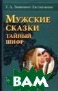 Мужские сказки.  Тайный шифр Т.  Д. Зинкевич-Ев стигнеева Это п оследняя, треть я книга серии ` Тайный шифр ска зок`. Ее задача  вовсе не в изл ожении субъекти