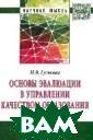 Основы эвалюаци и в управлении  качеством образ ования: Моногра фия Гуськова М. В.