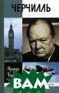 Черчилль Бедари да Франсуа Поли тическая карьер а этого выдающе гося британског о государственн ого деятеля про текала на фоне  двух крупнейших  событий XX век