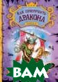 Как приручить д ракона. Книга 3 . Как разговари вать по-драконь и Крессида Коуэ лл Иккинг Крово жадный Карасик  III просто обяз ан стать героем . Ведь он, во-п