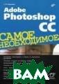 Adobe Photoshop  CC. Самое необ ходимое С. Н. С крылина Рассмот рены инструмент ы программы Ado be Photoshop CC  и основные при емы работы с ни ми: выделение и