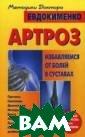 Артроз. Избавля емся от болей в  суставах Евдок именко П.В. 224  с. Эта книга п освящена одному  из самых распр остраненных заб олеваний сустав ов — артрозу. П