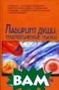 Лабиринт души.  Терапевтические  сказки Хухлаев а О.В. В книге  представлены те рапевтические с казки, предназн аченные для пси хологической по мощи детям от 3