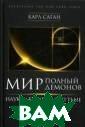 Мир, полный дем онов. Наука - к ак свеча во тьм е Саган Карл «М ир, полный демо нов» — последня я книга Карла С агана, астроном а, астрофизика  и выдающегося п