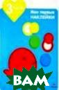 Мои первые накл ейки. Рыбка Гре гуар Книжка с м ногоразовыми на клейками.В игро вой форме книжк и учат ребенка,  как пользовать ся наклейками и  находить накле