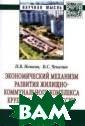 Экономический м еханизм развити я жилищно-комму нального компле кса крупных гор одов России. Мо нография Немкин  П.В. Монографи я`Экономический  механизм разви