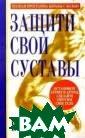 Защити свои сус тавы Арнот Боб  Революционная п рограмма, разра ботанная авторо м, поможет Вам  справиться с пр облемами, котор ые порождает из нос суставов со
