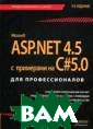 ASP.NET 4.5 с п римерами на C#  5.0 для професс ионалов Фримен  Адам Настоящая  книга представл яет собой самый  полный справоч ник по ASP.NET,  который только
