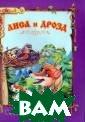 Лиса и дрозд Ко ршунова М.Ф. Ру сская народная  сказка. Для чте ния взрослыми д етям.