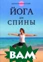 Йога для спины  Фишмен Лорен Кн ига познакомит  читателя с разл ичными причинам и болей в спине  и с лечебными  позами йоги. Бл агодаря простым  техникам и упр
