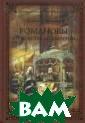 Романовы. От ца рства до импери и Мясников Алек сандр Леонидови ч Книга историк а и писателя Ал ександра Мясник ова`Романовы. О т царства до им перии` продолжа