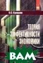 Теория эффектив ности экономики : Монография Су харев О.С. Рабо та посвящена ра зработке нового  взгляда на про блему эффективн ости экономики  и формированию