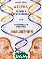 Азбука Гермеса  Трисмегиста или  молекулярная т айнопись мышлен ия Геннадий Для син Эта удивите льная книга пре дставляет новый  научный взгляд  на структуру и
