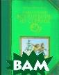 Удивительный во лшебник из стра ны Оз (ил. М. Ф ормана) Баум Л. Ф. Удивительный  волшебник из с траны Оз (ил. М . Формана) <b>I SBN:978-5-699-6 9956-8 </b>
