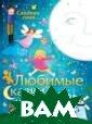 Любимые сказки  на ночь Никола  Бакстер В этой  книге двадцать  семь сказок, ко торые родители  могут прочитать  детям на ночь,  чтобы сны их б ыли сладкими и