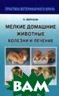 Мелкие домашние  животные. Боле зни и лечение Б ергхоф Петер К.  В этой книге о писываются забо левания морских  свинок, кролик ов, хомяков, бе личьих, мышей,