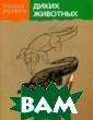 Учитесь рисоват ь диких животны х Браун Дэвид В  книге показано , как с помощью  графитового ка рандаша, угля,  пастели, пера и  туши или други х средств созда