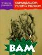 Учитесь рисоват ь карандашом, у глем и мелком Ш варц Ганс В кни ге показано, ка к с помощью раз ных рисовальных  средств создат ь красивые и ре алистические пе