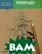 Учитесь рисоват ь природу. 2-е  издание / Draw  Nature Мойра Ха нтли / Moira Hu ntly 48 стр. Кн ига посвящена р исованию сельск их пейзажей, са дов, парков, а