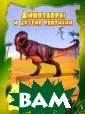 Динозавры и дру гие рептилии Го рбунов Владимир  Миллионы лет н азад на Земле ц арили рептилии  - динозавры. Эт о слово перевод ится с древнегр еческого языка
