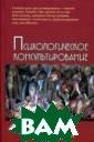 Психологическое  консультирован ие. Учебное пос обие для вузов  Кочюнас Риманта с Книга Риманта са Кочюнаса — у никальное руков одство по общен ию с клиентами.