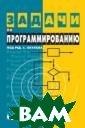 Задачи по прогр аммированию Оку лов С.М. Книга  содержит большо й набор задач п о программирова нию различного  уровня сложност и, что позволит  преподавателю