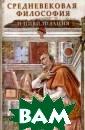 Средневековая ф илософия и циви лизация Вульф М орис Книга выда ющегося ученого  Мориса де Вуль фа представляет  собой обзор гл авных философск их направлений
