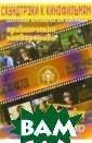 Саундтрэки к де тским кинофильм ам Катанский Ан атолий Мы предл агаем Вашему вн иманию новую ра боту нашего изд ательства из се рии`Саундтреки  к кинофильмам`.