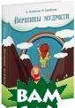 Вершины мудрост и. 50 уроков о  смысле жизни Ло патина А. Книга  предлагает цик л практических  уроков-бесед о  тех проблемах н равственного вы бора, с которым