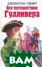 Все путешествия  Гулливера. Сер ия `Детская биб лиотека` Джонат ан Свифт  Книга  издана в 2000  г., 560 стр.ISB N:5-04-006064-5