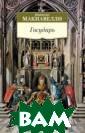 Государь Макиав елли Н. Сочинен ие итальянского  писателя и дип ломата, учебник  и руководство  к действию для  правителей всех  времен и народ ов на протяжени