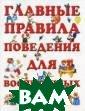 Главные правила  поведения для  воспитанных дет ей Островская Е .Н. 96 стр. ISB N:5-17-037400-3