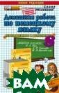Домашняя работа  по немецкому я зыку за 8 класс . К учебнику И. Л. Бим Попов М. А. Предлагаемое  учебное пособи е содержит обра зцы выполнения  всех заданий и