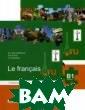 Французский язы к. В 2-х книгах . Книга 1: Unit es 1, 2. Книга  2: Unites 3, 4.  Учебник + ауди о материалы к у чебнику француз ского языка и т етради упражнен