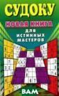 Судоку. Новая к нига для истинн ых мастеров Ник олаева Ю.Н. Поп улярнейшая в ми ре игра`судоку` - это динамична я, совершенно н ескучная гимнас тика для ума, п