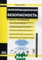 Информационная  безопасность и  защита информац ии Шаньгин Влад имир Федорович  Книга посвящена  методам компле ксного обеспече ния информацион ной безопасност