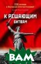 К решающим битв ам Мартиросян А .Б. Успешное ко нтрнаступление  под Москвой в д екабре 1941 г.  шокировало весь  мир, показав п олный провал бл ицкрига. Однако