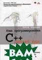 Язык программир ования C++. Баз овый курс. Руко водство Липпман  Стенли Б. Вы д ержите в руках  новое издание п опулярного и ис черпывающего бе стселлера по яз