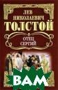Отец Сергий Лев  Толстой Главно й темой произве дений великого  русского писате ля Льва Николае вича Толстого с тало исследован ие внутреннего  мира человека,