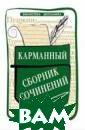 Карманный сборн ик сочинений Е.  В. Амелина Есл и вам нужно нап исать сочинение , реферат, стат ью по литератур е и у вас нет в ремени сидеть в  библиотеке, а