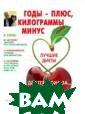 Годы - плюс, ки лограммы - мину с Тихонова И.С.  Годы - плюс, к илограммы - мин ус ISBN:978-5-1 7-082392-5