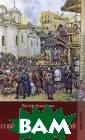 Иоанн III, соби ратель земли ру сской Нестор Ку кольник В роман е `Иоанн III, с обиратель земли  Русской`, пред ставленном в да нной книге, ярк о отображена эп