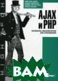 AJAX и PHP. Раз работка динамич еских веб-прило жений Дари К. К нига «AJAX и РН Р: разработка д инамических веб -приложений» -  самый удобный и  полезный ресур