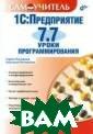 1С: Предприятие  7.7. Уроки про граммирования С . Н. Постовалов  , А. Ю. Постов алова Описывают ся администриро вание системы 1 С:Предприятие 7 .7, введение в
