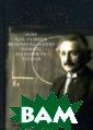 Фактор Эйнштейн а, или Как разв ить феноменальн ую память и ско рость чтения Ви н Венгер, Ричар д По Эта книга  - кульминация 2 5-летних исслед ований в област