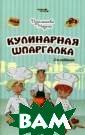 Кулинарная шпар галка Дзахмишев а Мадина А. В э той книге собра ны те самые кул инарные секреты , которые многи е хозяйки собир ают годами. Как  правильно приг