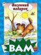 Весенний подаро к. Раскраска с  наклейками Мигу нова Н. Для дет ей 3-5 лет.