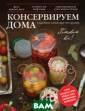 Консервируем до ма Серебрякова  Н.Э. Домашние з аготовки – это  прекрасный спос об сохранить ов ощи и фрукты на  долгую зиму. К онсервированные  блюда помогут