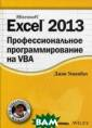 Excel 2013. Про