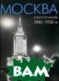 Москва в фотогр афиях. 1945-195 0-е годы. Альбо м Е. Е. Колоско ва, А. В. Короб ова, Л. С. Маль цева Любой исто рик осознает, ч то всякая попыт ка реконструкци